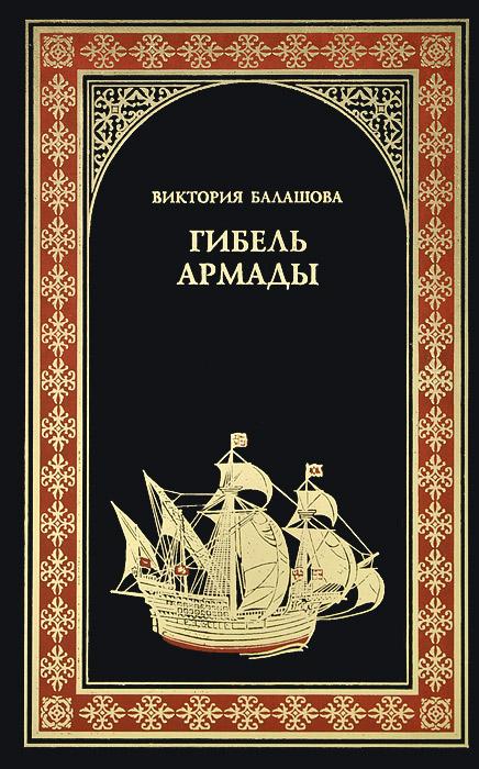 Гибель Армады