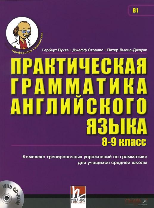 Английский язык. 8-9 класс. Практическая грамматика (+ CD-ROM)12296407Практическая грамматика английского языка (8-9 класс) предлагает разнообразные грамматические упражнения и объяснение грамматических правил, соответствующих уровню ВI Единой европейской шкалы (CEF). CD-ROM включает в себя дополнительные тренировочные упражнения и оригинальные авторские методические приемы, позволяющие легко освоить особенности использования грамматических структур. CD-ROM Нa CD-ROM вы найдете: грамматические упражнения с возможностью самопроверки с помощью аудиозаписи: Listen First; анимационные ролики, иллюстрирующие грамматические структуры; каверзные/забавные грамматические викторины; веселые грамматические мультфильмы.