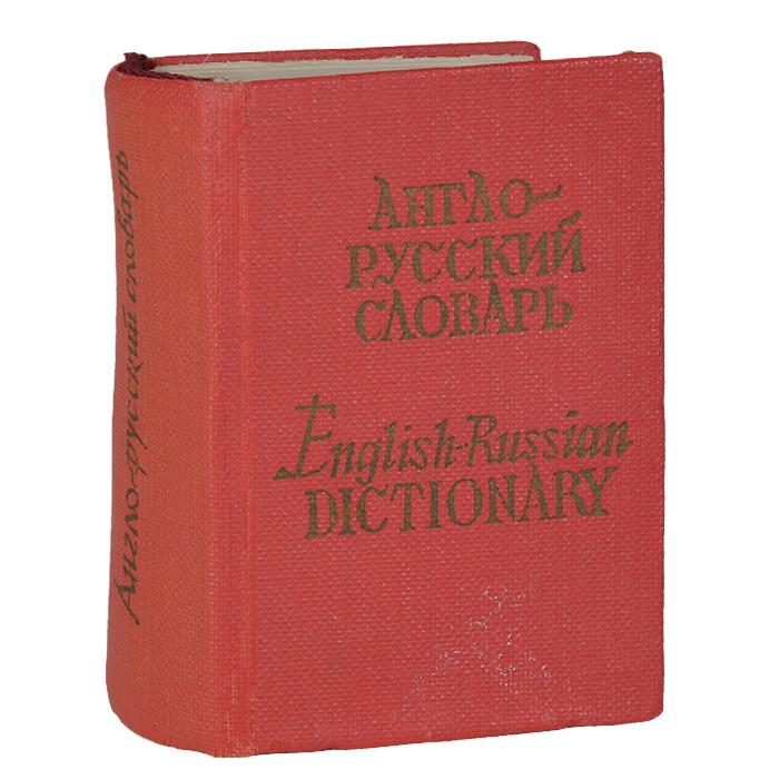 Карманный англо-русский словарь / Pocket English-Russian Dictionary (миниатюрное издание)