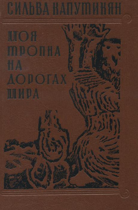 Моя тропка на дорогах мира. Сильва Капутикян