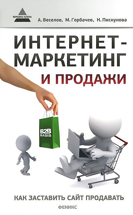 Интернет-маркетинг и продажи. Как заставить сайт продавать12296407Интернет стал необходимым элементом продаж на большинстве рынков. В отличие от электронной торговли через интернет-магазины, сайт в сфере В2В (продажи организациям) часто лишь стимулирует клиента обратиться в компанию (позвонить, разместить заявку и т.д.). Поэтому для увеличения продаж необходим комплексный подход, который объединяет продвижение через Интернет с системой работы с заказчиком. Отличительной особенностью книги является ее практическая направленность: все технологии описаны по принципу Бери и делай!. Книга содержит большое количество примеров из практики российских компаний.