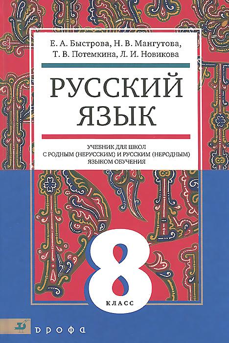 Русский язык. 8 класс. Учебник ( 978-5-358-14155-1 )
