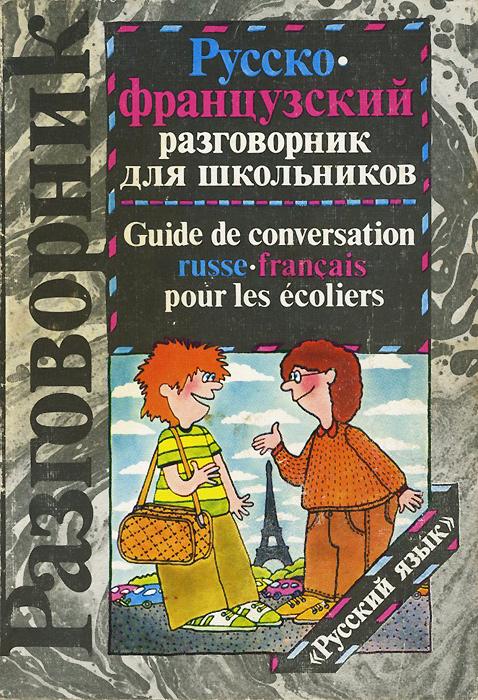 ������-����������� ����������� ��� ���������� / Guide de conversation russe-francais pour les ecoliers