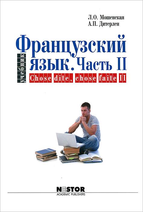 Французский язык. Учебник. Часть II / Chose dite, chose faite II