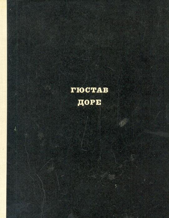 Гюстав Доре. Альбом иллюстраций.