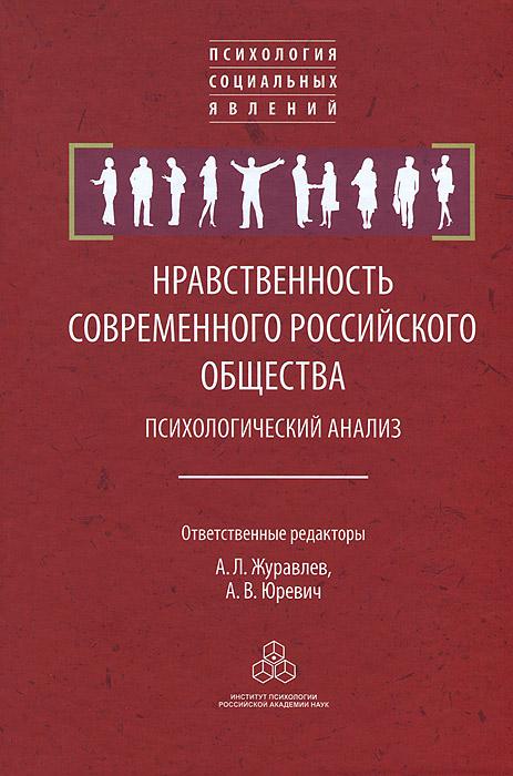 Нравственность современного российского общества. Психологический анализ ( 978-5-9270-0250-4 )