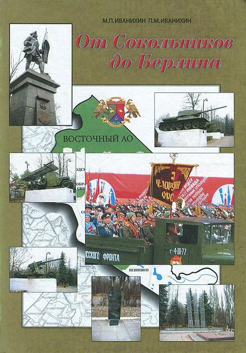 От Сокольников до Берлина