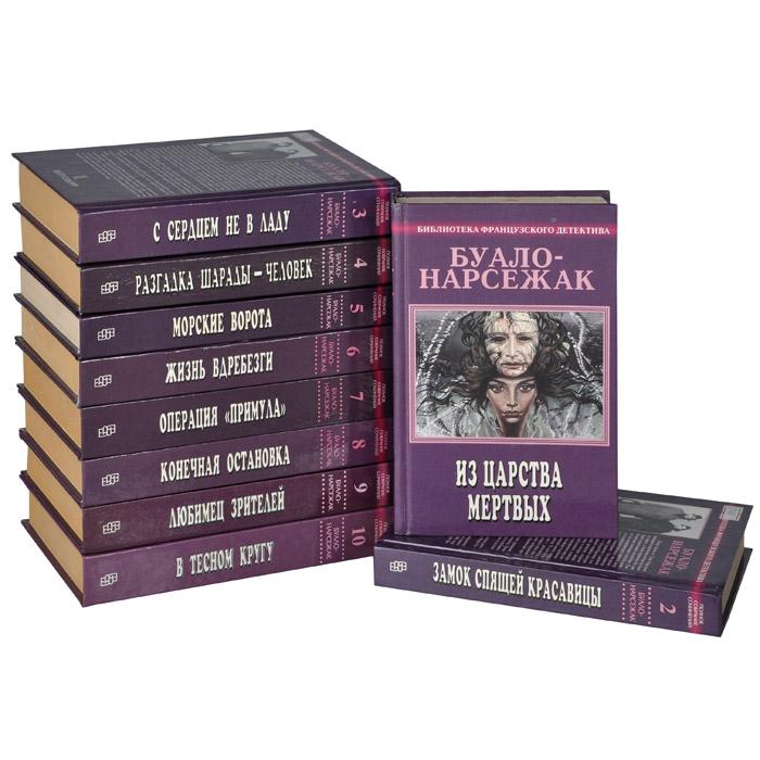 Буало-Нарсежак. Комплект из 10 книг