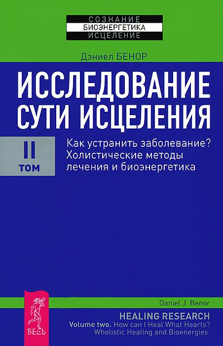 Ритм Тета-исцеления. Исследование сути исцеления. Тома 1-3 (комплект из 4 книг)