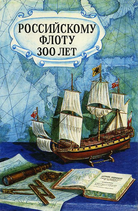 Российскому Флоту 300 лет