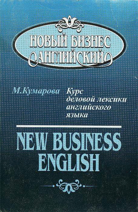 Новый бизнес английский. Курс деловой лексики английского языка