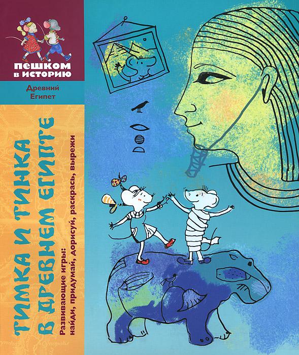 Тимка и Тинка в Древнем Египте. Развивающие игры12296407Тимка и Тинка в древнем Египте — сборник оригинальных задании для самых маленьких. Раскраски, лабиринты и другие задания помогут развить творческие способности ребёнка и познакомят его с жизнью Древнего Египта. В путешествии в долину Нила детей будут сопровождать весёлые мышата Тимка и Тинка. Вместе с ними малыши увидят плодородные поля и пески пустыни, пирамиды и сфинксов, познакомятся с богами и фараонами Египта. Что можно найти в гробнице, как сделать мумию, чем лечит больных врач, какой парик наденет придворная красавица? Ответы на все эти и многие другие вопросы читатели найдут в нашей книжке. В игровой форме дети развивают внимание, воображение, память и мелкую моторику. История оживёт, станет понятной и близкой.
