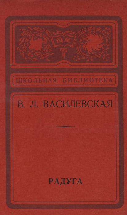 Ванда Василевская Радуга История