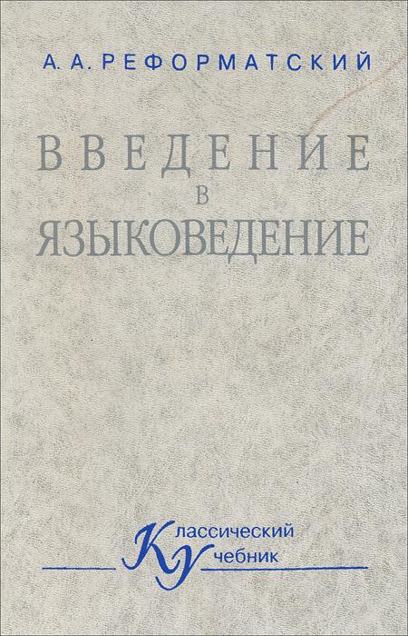 Реформатский А. А. Введение в языкознание