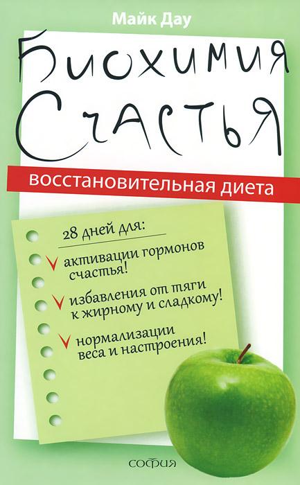 Биохимия счастья. Восстановительная диета
