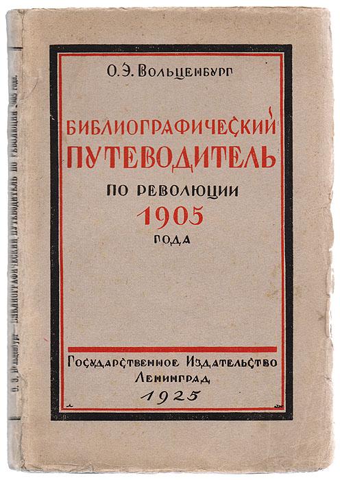����������������� ������������ �� ��������� 1905 ���� - �. �. �����������306-14183/EifelTower���������, 1925 ���. ��������������� ������������. ������������ �������. ����������� �������. ����������������� ������������ �� ��������� 1905 �., ��������� � ��������� ��������� ������ ������� ���������, ���������������, ������� �������, ��� ���������������������� (����������, �������������, ��������, ��������������), � ����� � ��� ��������� ���������, ������ �������������� �������� - �������� �������������� ��������. �������� ��������� ������ ���� - ����, �� ��������� ������, ����������� ��������� ����������� ��������� 1917 �. - �������. ������ ���������� ���������, ���� � ��������� ���������, �� ��� �� �� ������ ��������� ��� �������� ����. ��� �������� ������, ��� ������ ���� ������� � ��������� � �������� ������ ����� �������� ������ ������������. �������� ������� ���� ��������� �������� ������������ ������� ������������� ���������� ��������� ����������. ���������� �� ������� ����� � 1905 �. ������...