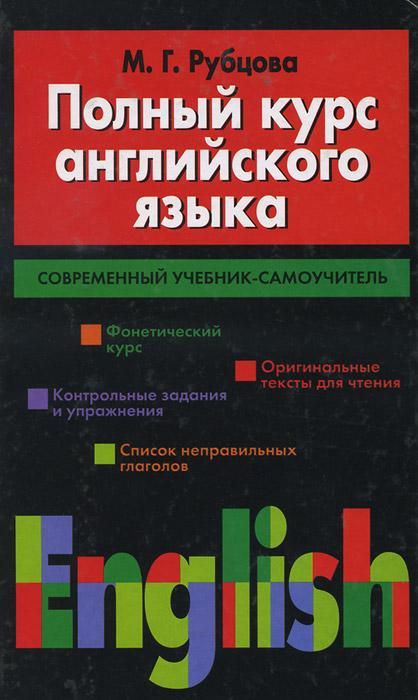 м.г решебник рубцова