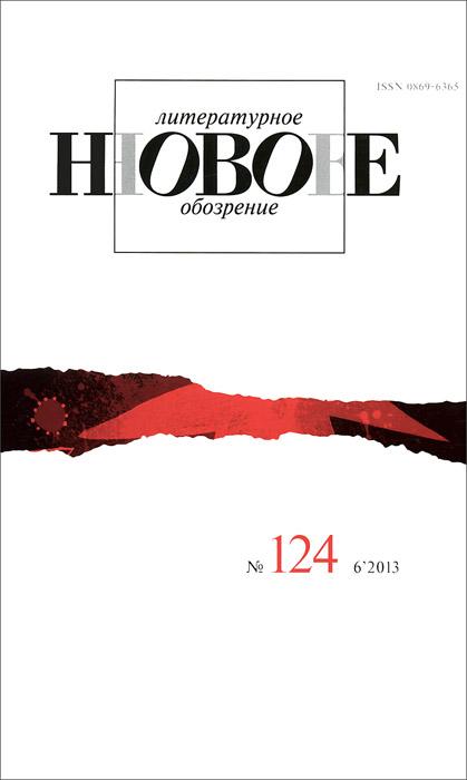 Новое литературное обозрение, №124 (6), 2013