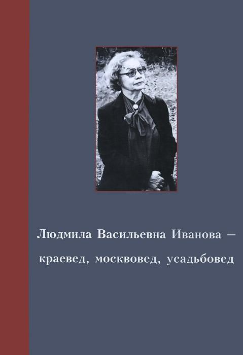 Иванова Людмила Васильевна - краевед, москвовед, усадьбовед