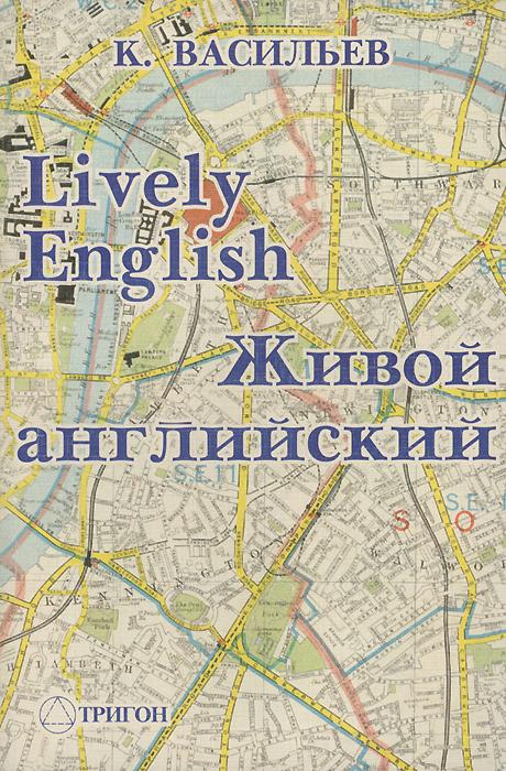 ����� ���������� / Lively English