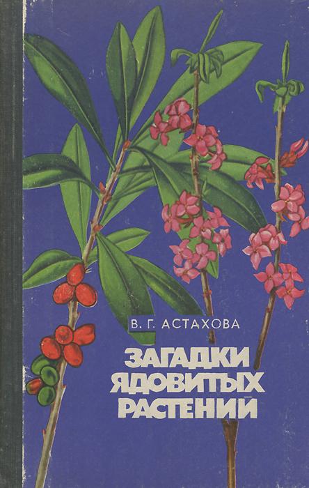 Загадки ядовитых растений