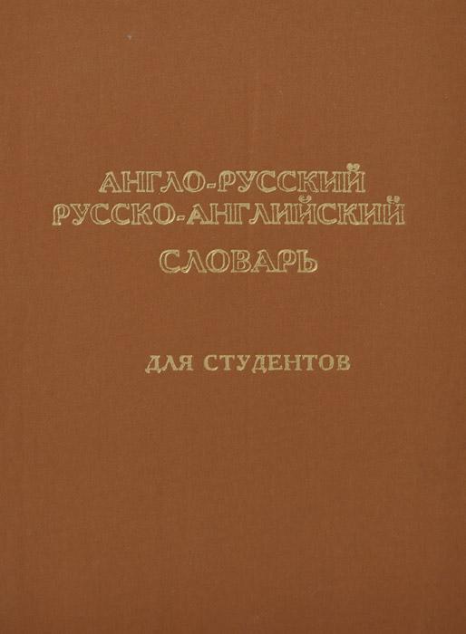 Англо-русский русско-английский словарь для студентов