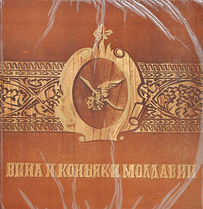 Вина и коньяки Молдавии