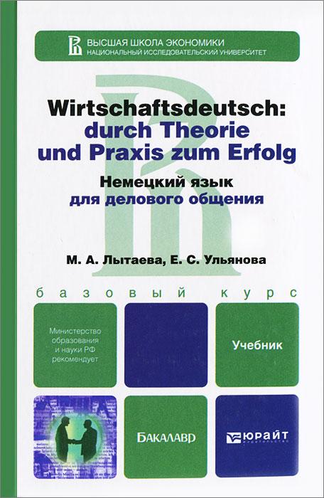 Немецкий язык для делового общения (+ CD-ROM)
