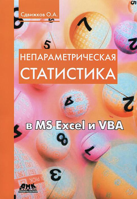 Непараметрическая статистика в MS Excel и VBA ( 978-5-94074-917-2 )