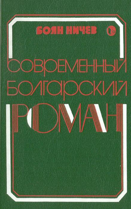 Современный болгарский роман