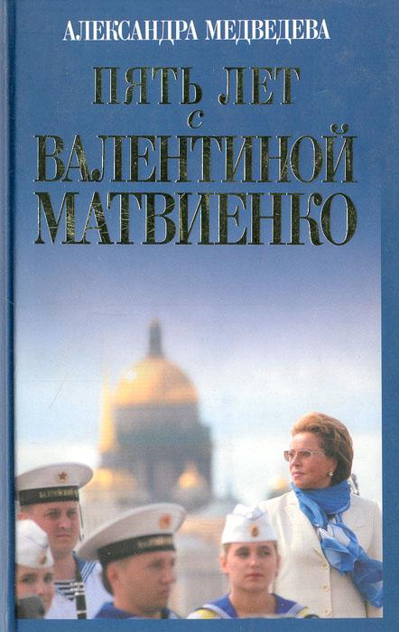 Пять лет с Валентиной Матвиенко