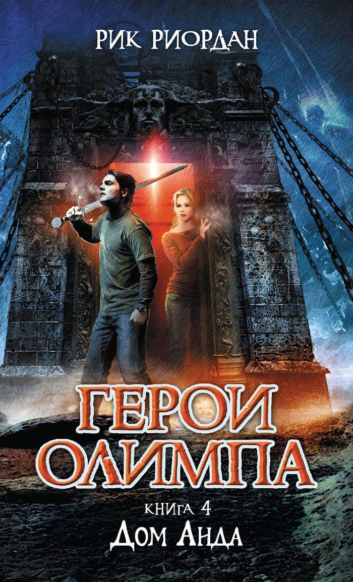 Книга Герои Олимпа. Книга 4. Дом Аида