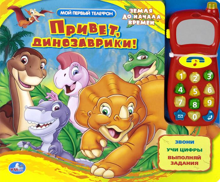 Привет, динозаврики! Книжка-игрушка12296407Перед вами книжка-игрушка с звуковым модулем в виде телефона с кнопками Теперь у вашего ребёнка появится свой телефон. Играя с ним, малыш сможет самостоятельно выучить цифры. Фразы любимых героев и песенка станут приятным подарком при знакомстве с числами. Яркие иллюстрации и весёлая история помогут малышу полюбить мир книг. Книжка с вырубкой.