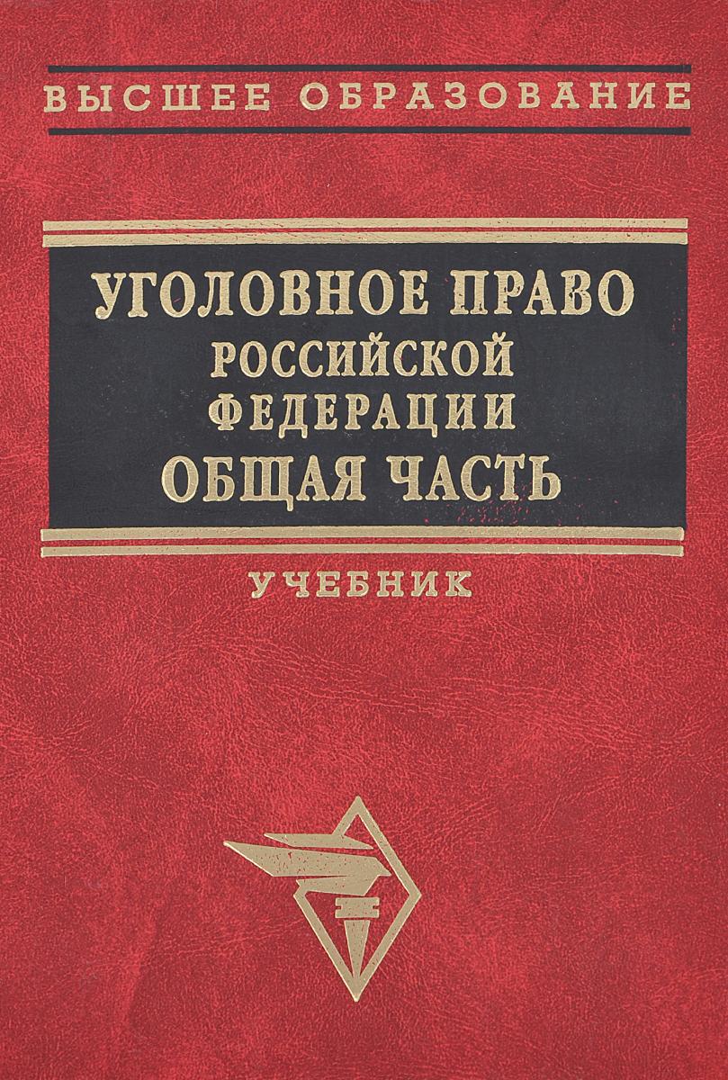 Уголовное право российской федерации физические