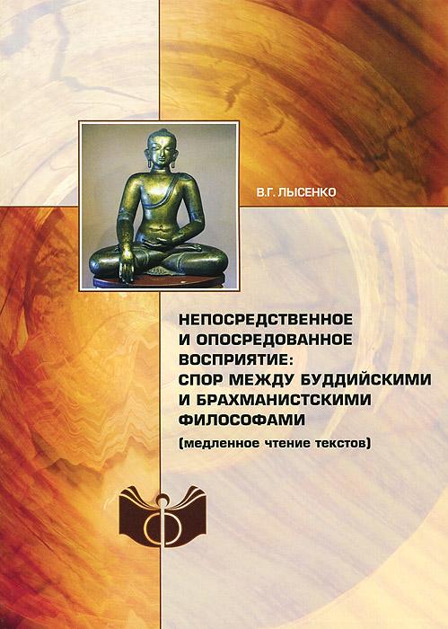 Непосредственное и опосредованное восприятие. Спор между буддийскими и брахманистскими философами (медленное чтение текстов)