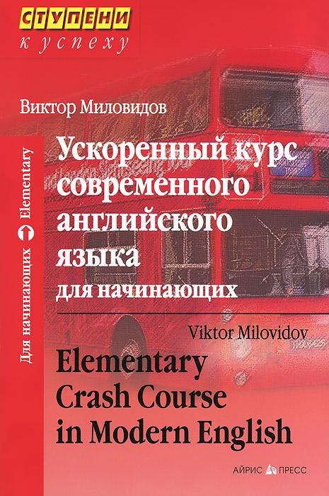 ���������� ���� ������������ ����������� ����� ��� ���������� / Elementary Crash Course in Modern English