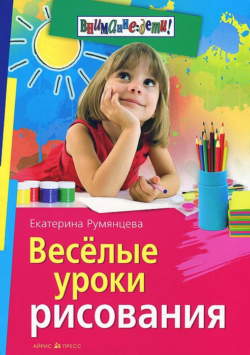 Веселые уроки рисования12296407Книга содержит 40 увлекательных уроков рисования для тех, кто уже умеет рисовать или делает лишь первые шаги. Вы научитесь создавать картины во всех основных художественных техниках: простыми и цветными карандашами, фломастерами, акварелью и гуашью, тушью, углём, восковой и сухой пастелью. Узнаете, как правильно выбирать бумагу, смешивать краски, пользоваться непривычными материалами и инструментами, сохранять рисунок. Простые схемы подскажут, как лучше нарисовать предмет и построить композицию. Материал расположен по принципу от простого к сложному: графика - живопись - оригинальные и смешанные техники.