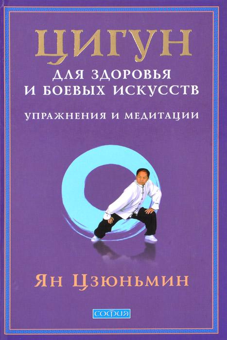 Цигун для здоровья и боевых искусств. Упражнения и медитации