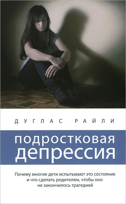 Подростковая депрессия ( 978-5-91743-043-0 )