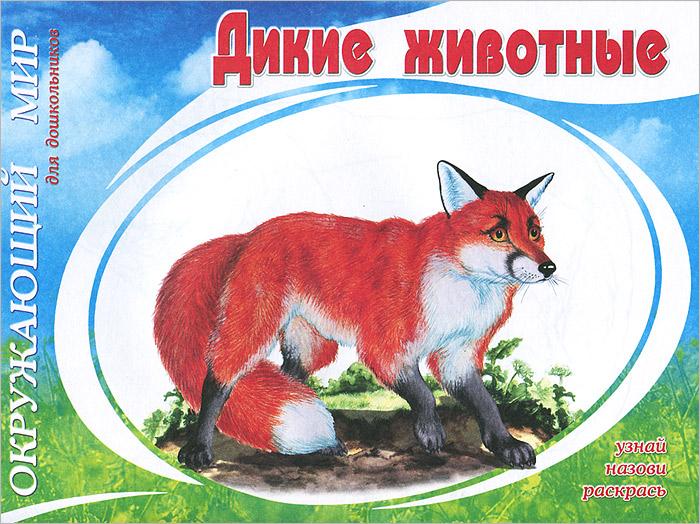 Дикие животные ( 978-5-00040-069-2 )