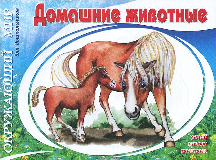 Домашние животные ( 978-5-00040-070-8 )