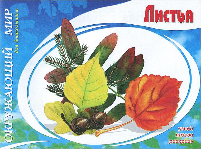 Листья ( 978-5-00040-074-6 )