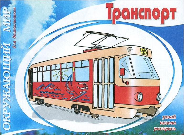 Транспорт ( 978-5-00040-075-3 )