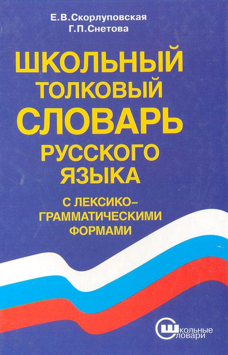 Школьный толковый словарь русского языка с лексико-грамматическими формами