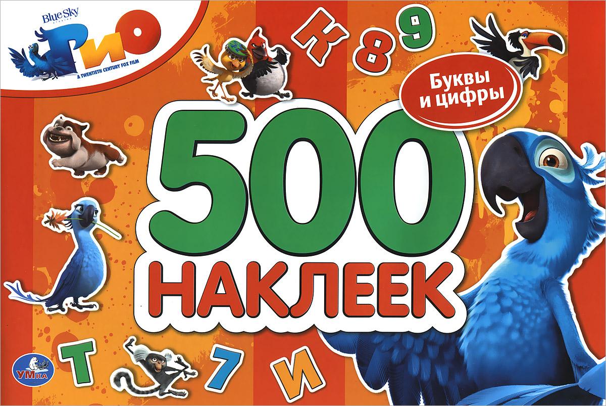 РИО. Буквы и цифры. 500 наклеек