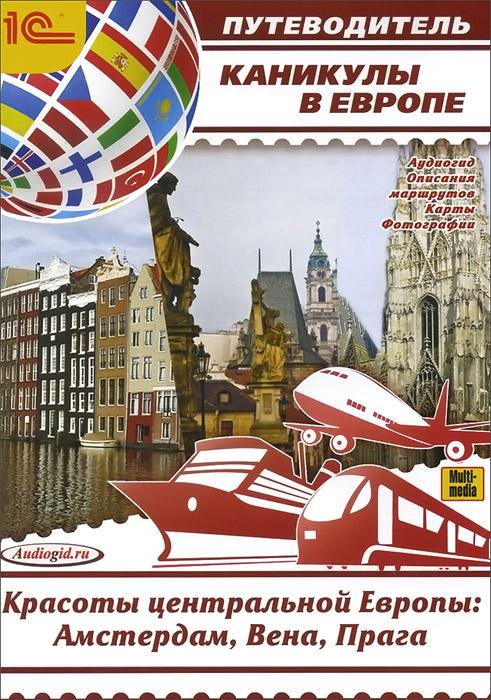 Каникулы в Европе. Красоты центральной Европы. Амстердам, Вена, Прага. Путеводитель (аудиокнига MP3 + карты) ( 978-5-9677-1980-6 )