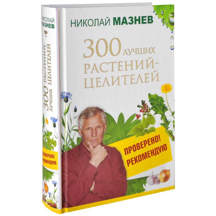 300 лучших растений-целителей ( 978-5-17-082916-3 )