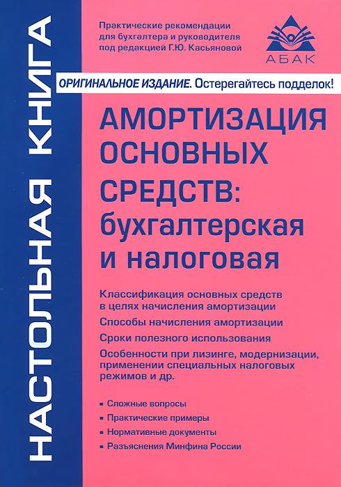 Амортизация основных средств. Бухгалтерская и налоговая ( 978-5-9748-0409-0 )