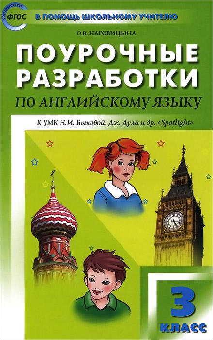 Английский язык. 3 класс. Поурочные разработки