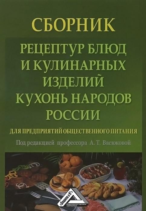 Сборник рецептур блюд и кулинарных изделий кухонь народов России для предприятий общественного питания ( 978-5-394-02385-9 )